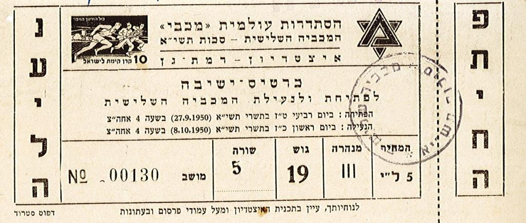 Entrance ticket to the third Maccabiah, 1950 (A209\148)