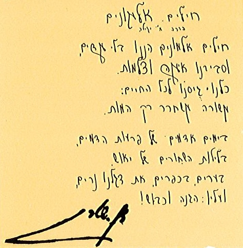 "The song ""Unknown Soldiers"" in handwriting (A549\35)"