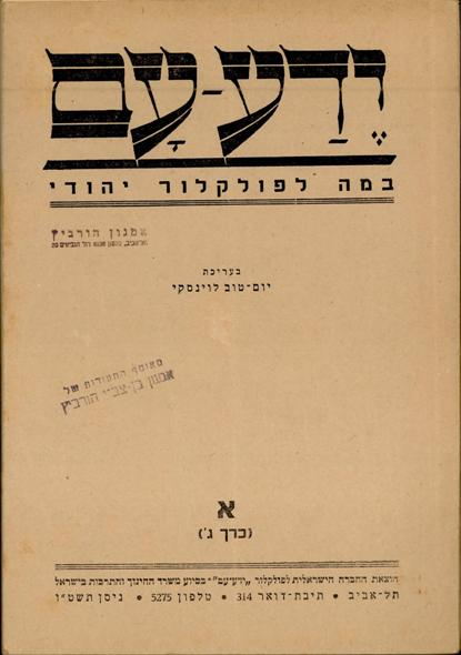 "The cover of the journal ""Yeda-Am"" (A164\60\16)"
