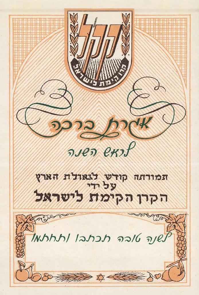 New Year card of the JNF (DD1\6460)