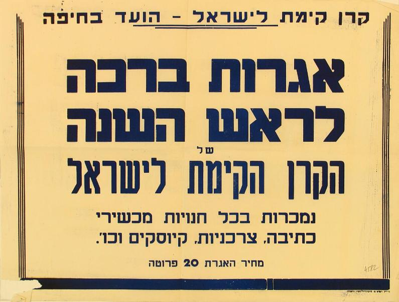 Poster of the JNF announcing the sale of greeting cards