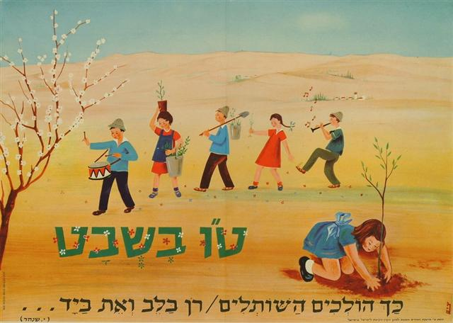 Poster of the JNF for Tu Bi'Shvat (KRA\77)