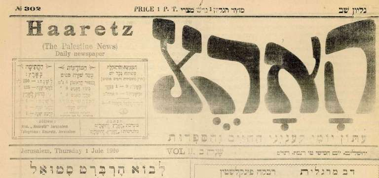 "The newspaper ""Haaretz"", 1920 (A13\412)"