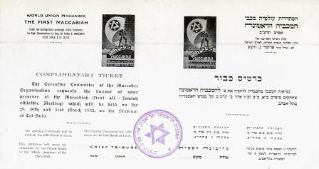 Entrance ticket to the 1932 Maccabiah (DD1\10601)