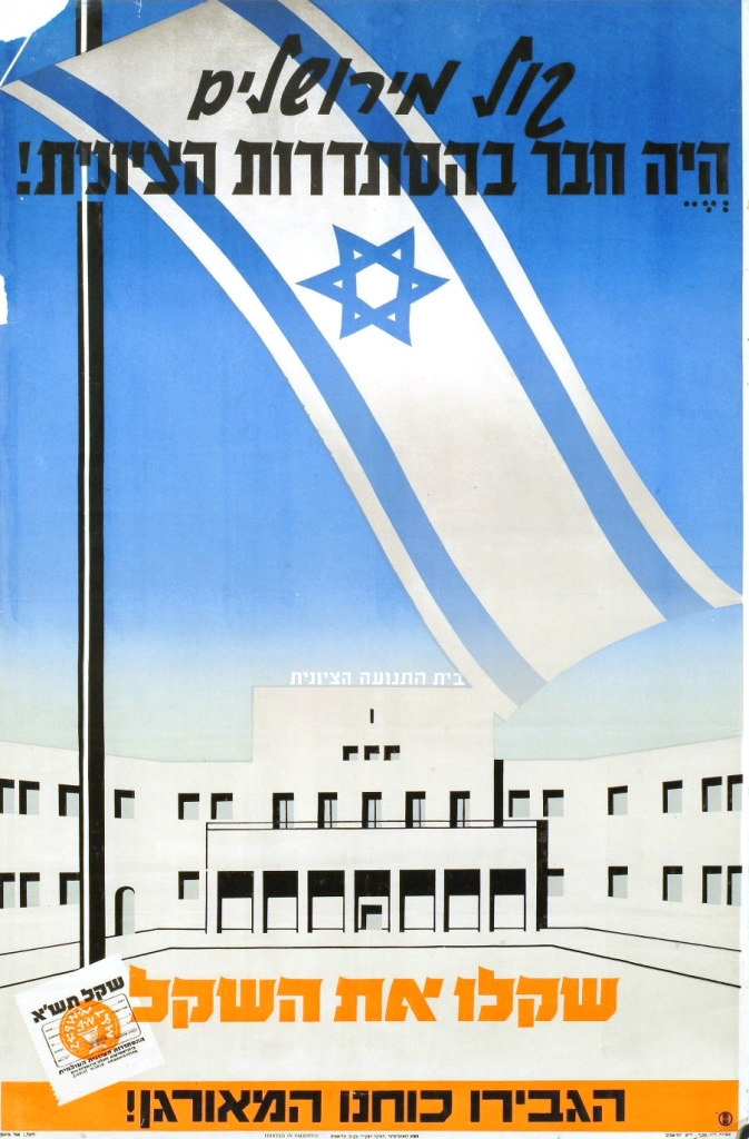 The Zionist Shekel