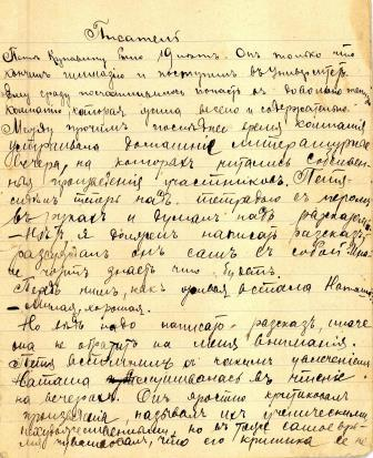 "The menuscript of ""The Writer', from the personal archive of Joseph Trumpeldor"