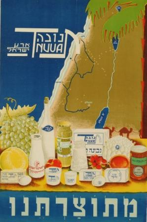 An advertisement for Tnuva (KRA\6)